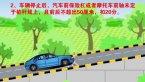 2013驾考科目二五项路考-坡道定点停车与起步