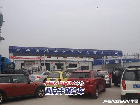 陕西安驰机动车检测有限公司
