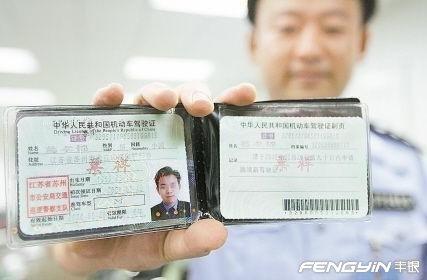 驾驶证换证该注意什么 驾照逾期上路可被刑拘