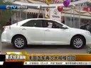 丰田汽车因电动车窗故障在全球范围内召回
