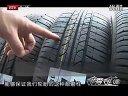 视频详解汽车轮胎的选购和养护知识