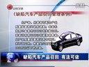 今年1月1日起实施缺陷汽车产品召回管理条例