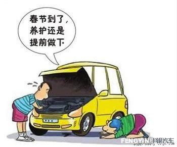 春节驾车回家 出行前车辆保养很关键