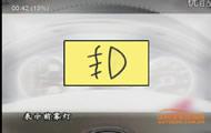 新手学车 汽车仪表盘上各种符号的含义