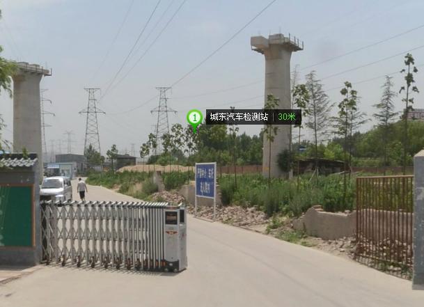 西安城东汽车检测站