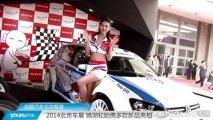 2014北京车展 锦湖轮胎携多款新品亮相