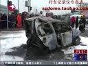 上海重大交通事故 行车记录仪实拍 车祸