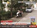 """西安东郊:离奇""""车祸""""小轿车身无痕迹"""