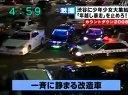小日本暴走族12万元改造车挑衅警察,警车一过众车齐鸣