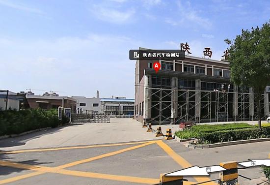 陕西省汽车检测站