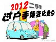 二手车常识 西安车辆过户需要携带哪些资料