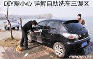 烈日下洗车伤车漆 洗衣粉洗车最伤车漆