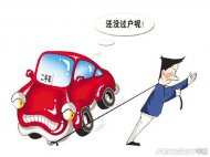 二手车过户 西安车辆过户要注意的问题