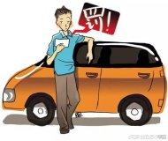 交通违章异地有违章如何办理 教您4招处理方法
