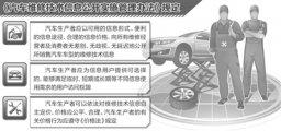 8部门联合发布汽车维修信息公开 4S店垄断终结