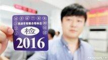 【原创】2017年汽车年审新规定